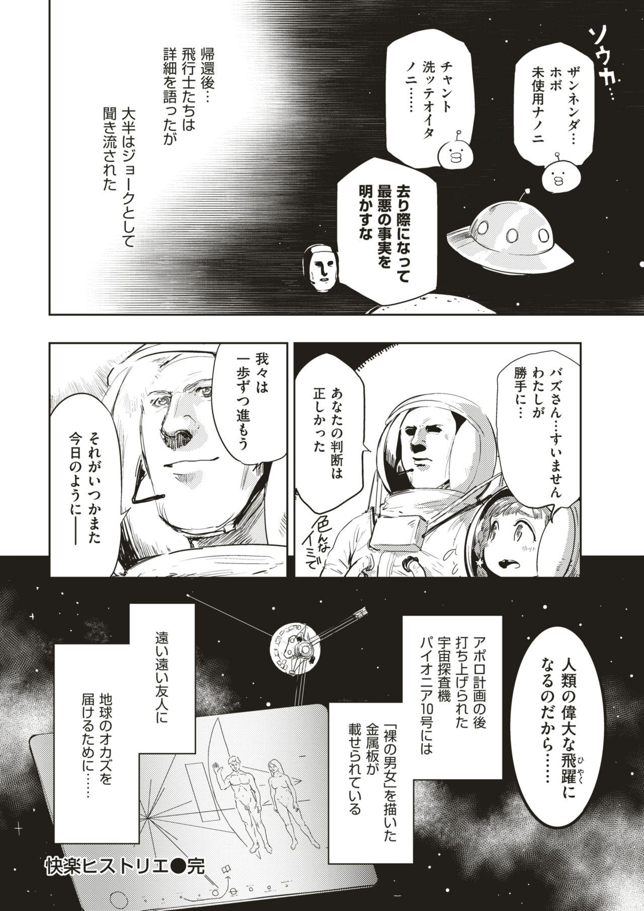 COMIC Kairakuten BEAST 2018-08 290