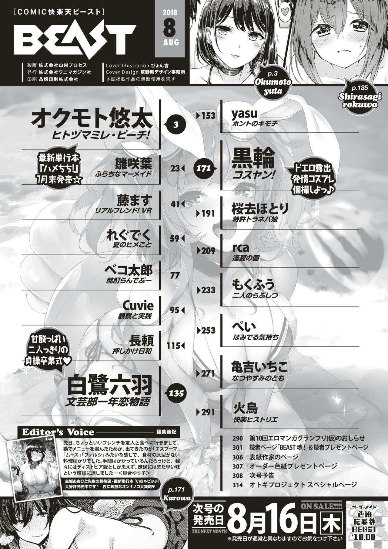 COMIC Kairakuten BEAST 2018-08 2