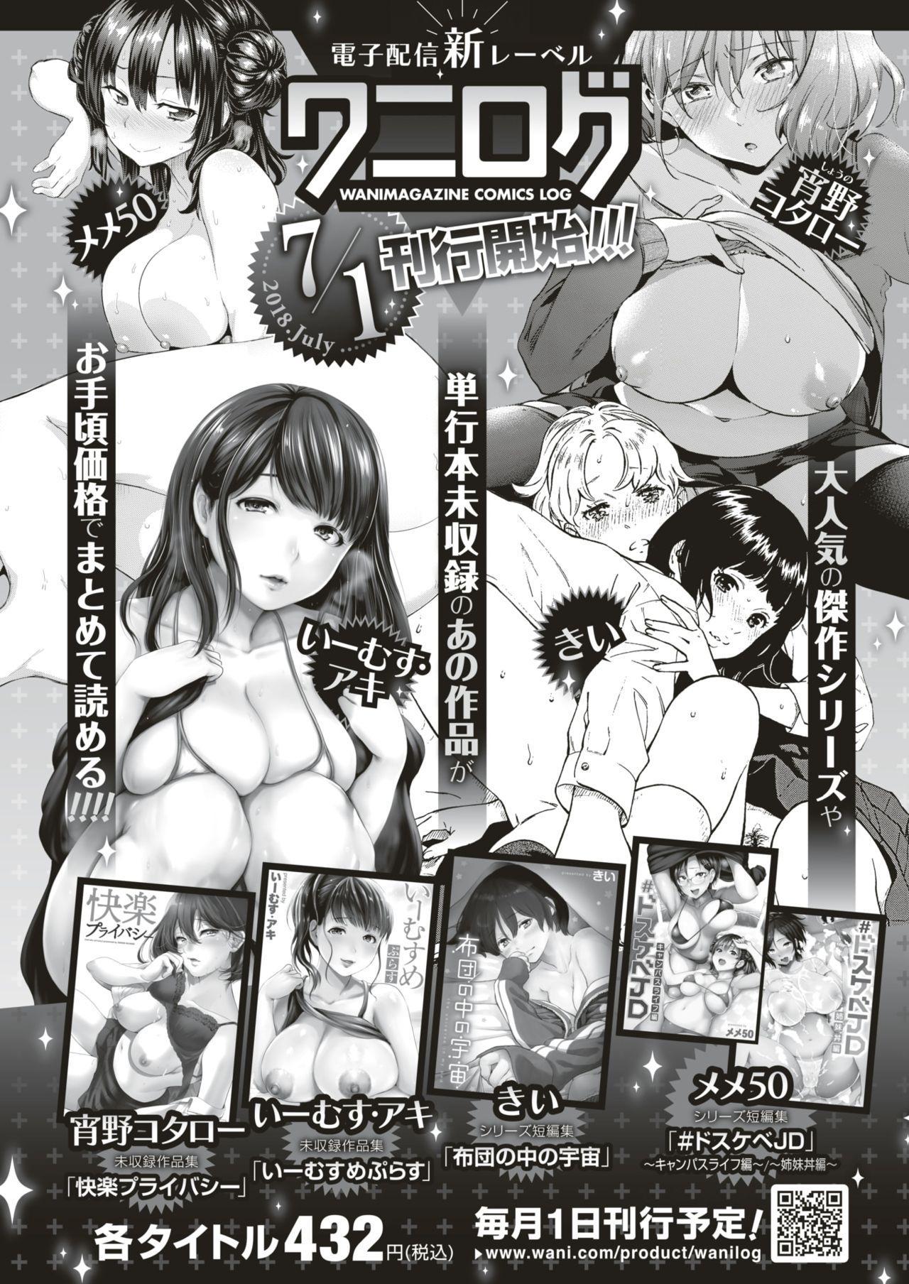 COMIC Kairakuten BEAST 2018-08 306