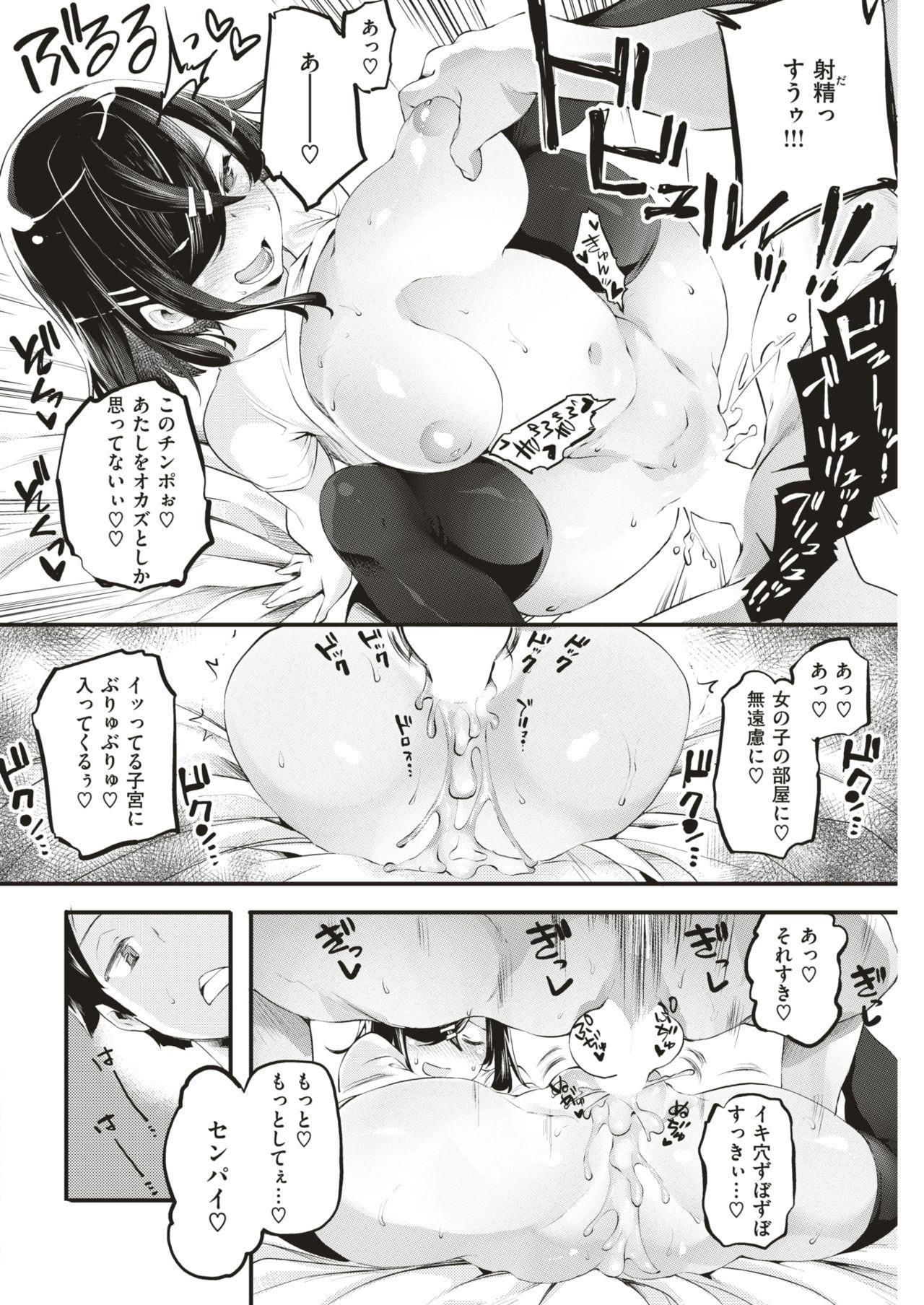 COMIC Kairakuten BEAST 2018-08 52
