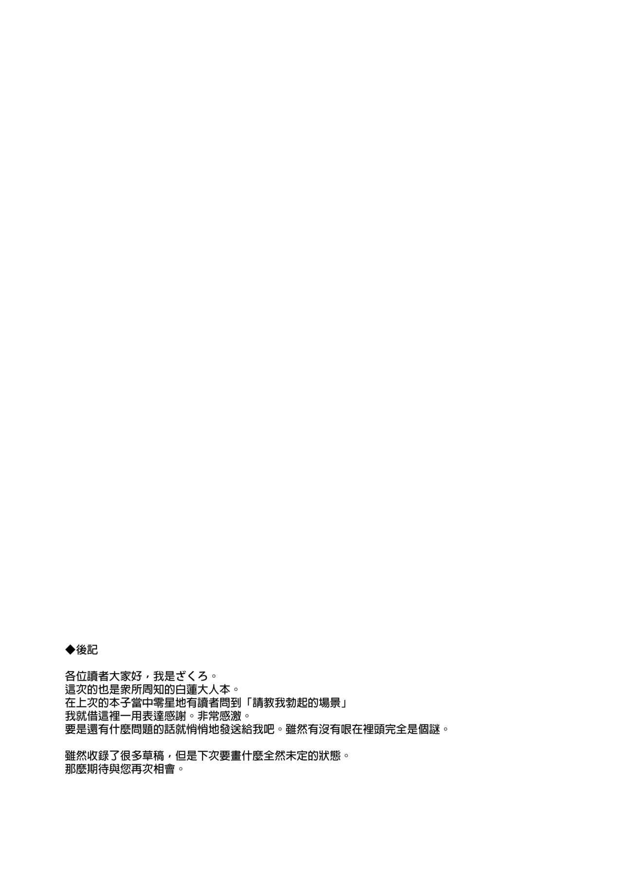 Byakuren-sama Saimin Choukyou 19
