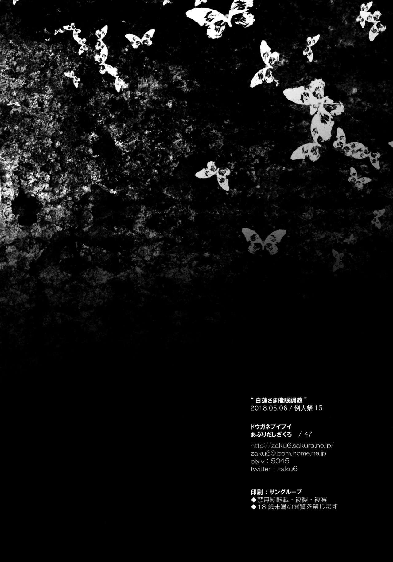 Byakuren-sama Saimin Choukyou 20