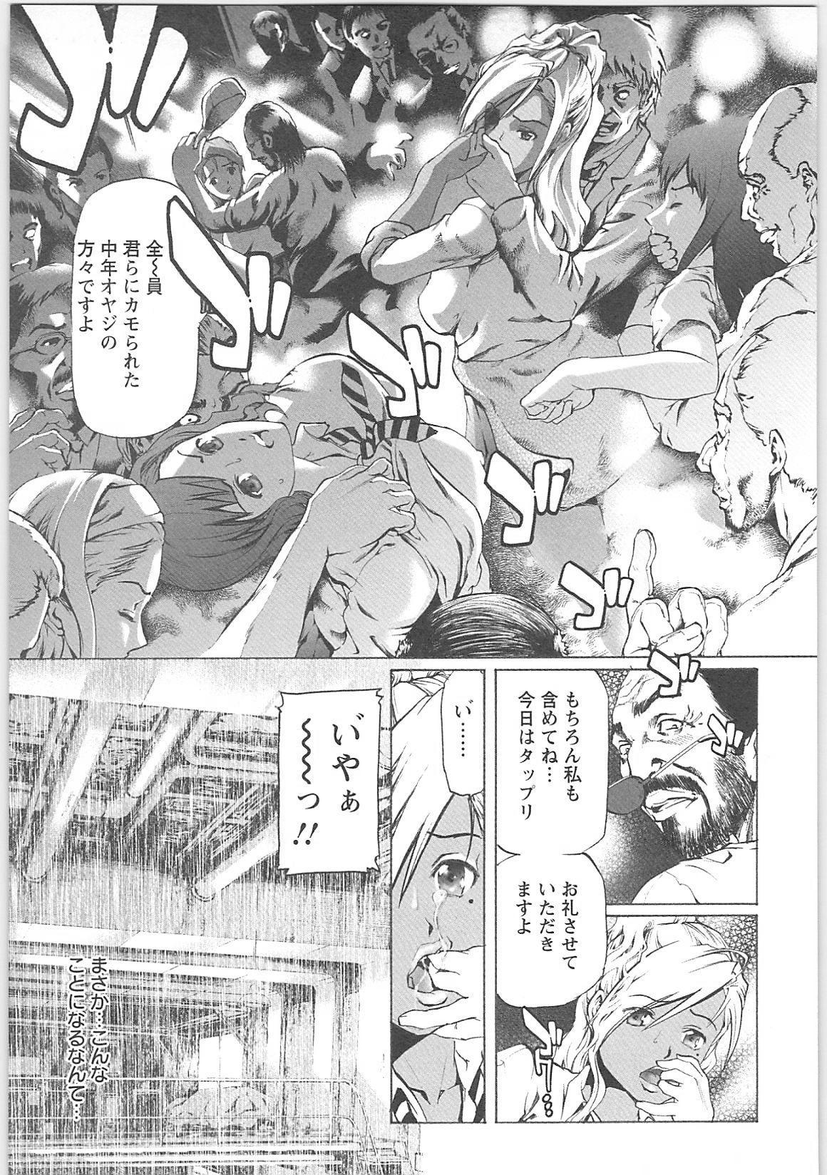 dorei choukyoushi 170
