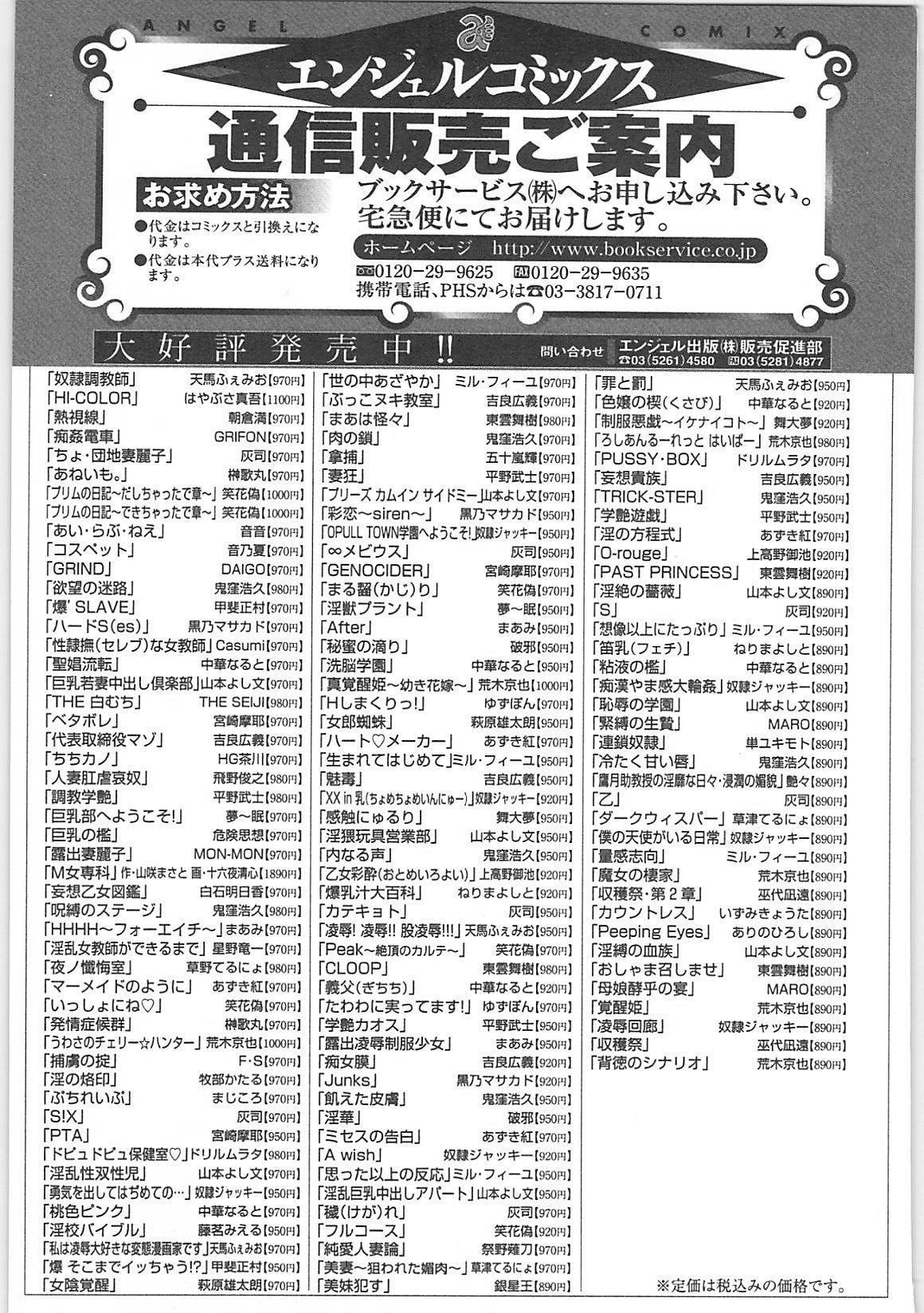 dorei choukyoushi 188