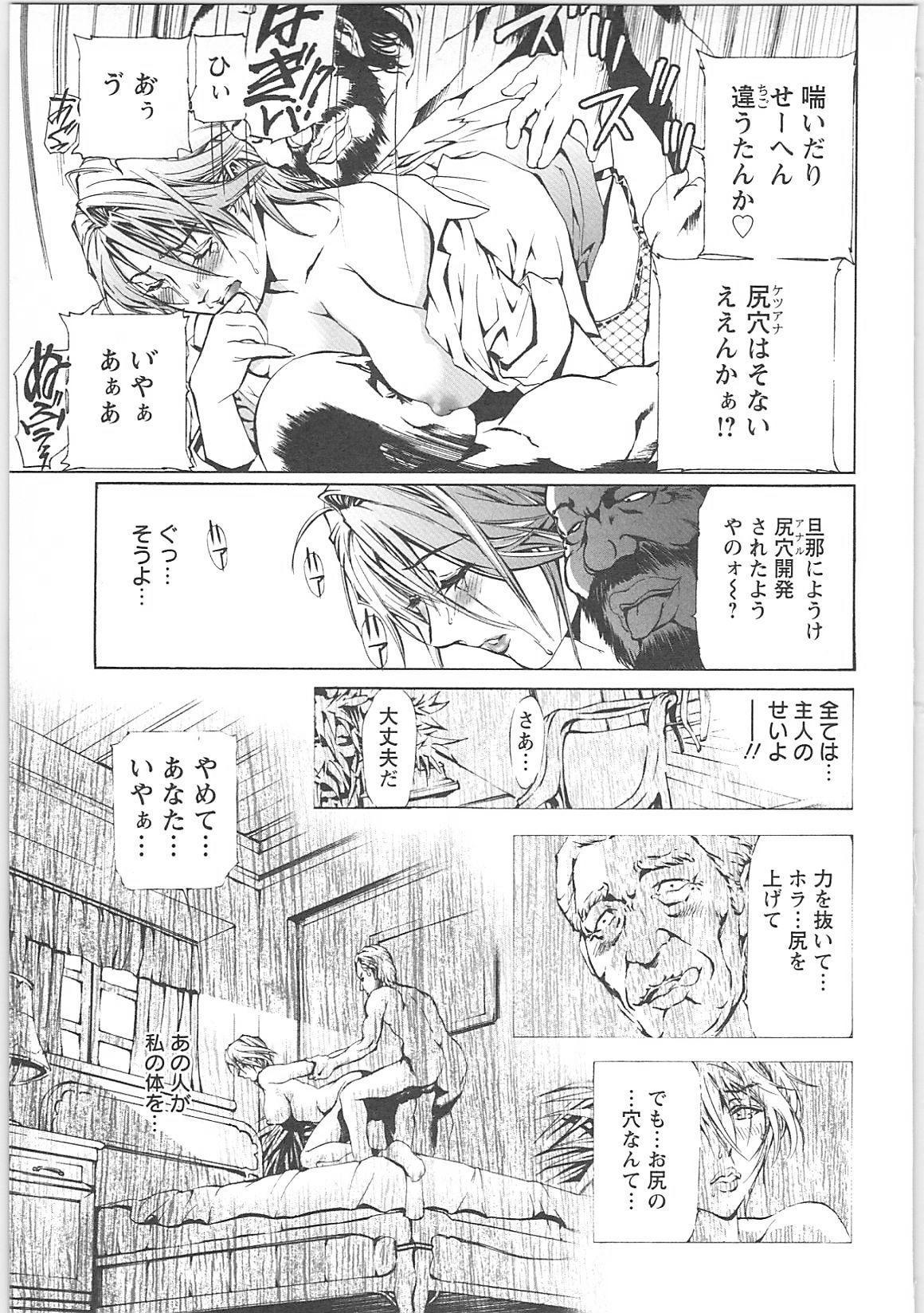 dorei choukyoushi 38