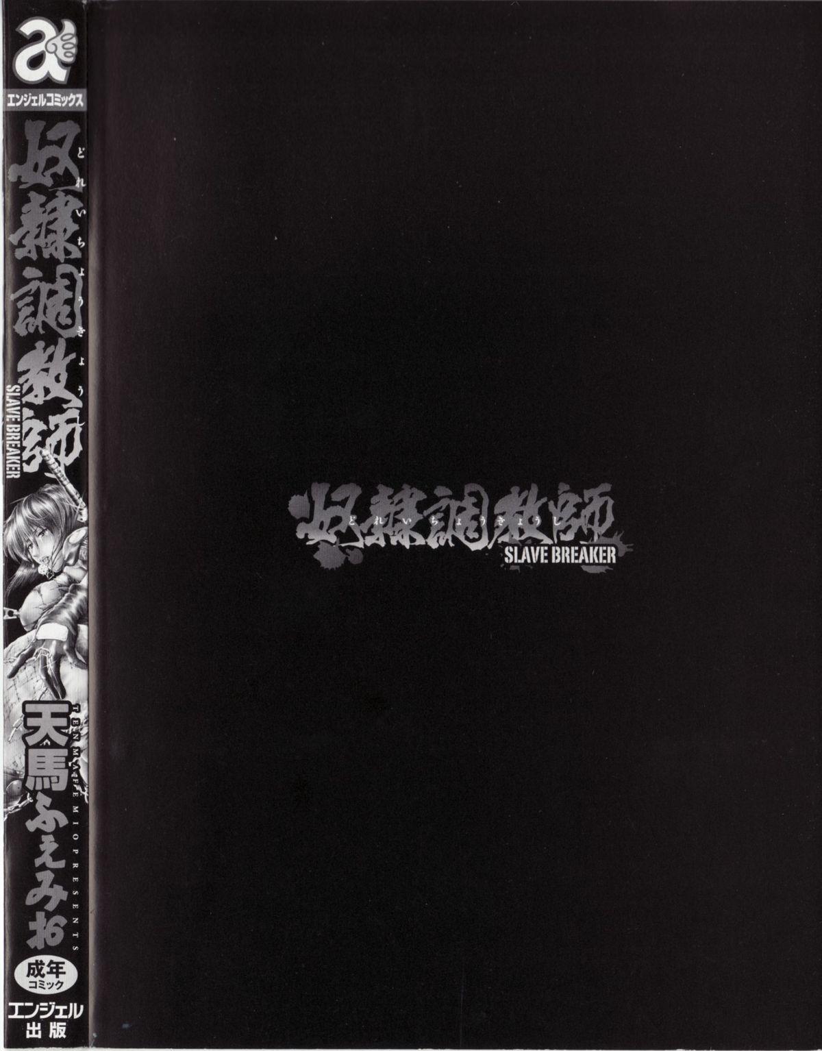 dorei choukyoushi 3