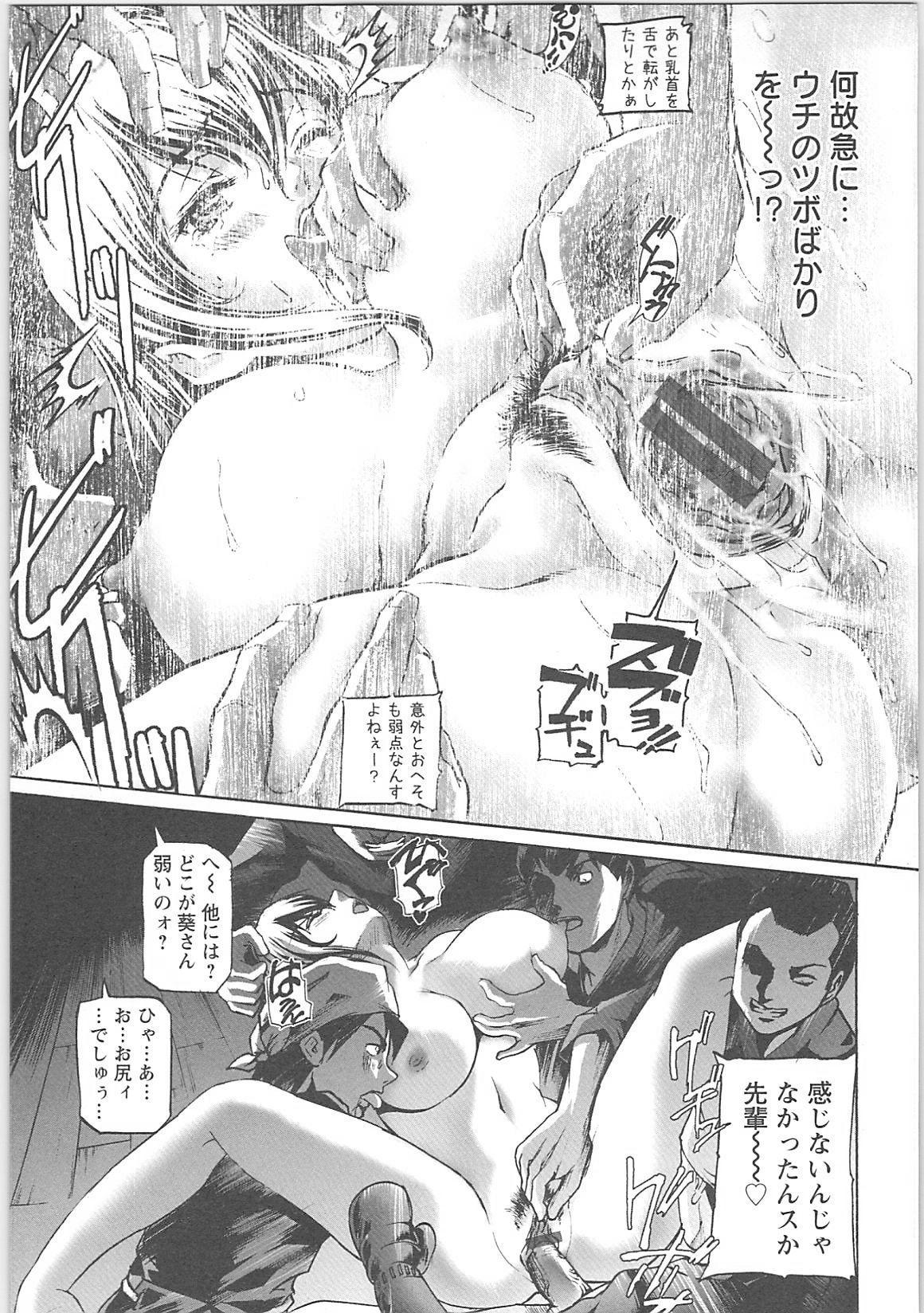 dorei choukyoushi 98
