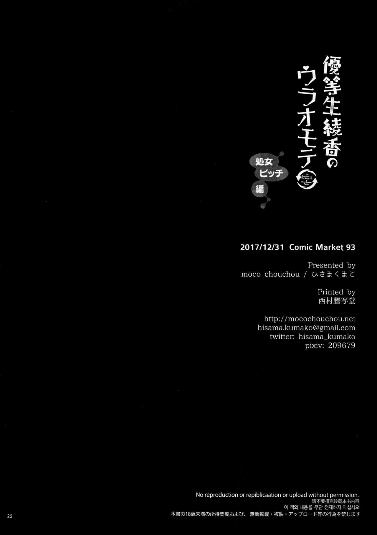 Yuutousei Ayaka no Uraomote Shojo Bitch Hen   The Two Sides of Honors Student Ayaka - Ayaka's First Time 24