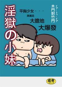 Daidai and Siumui 1