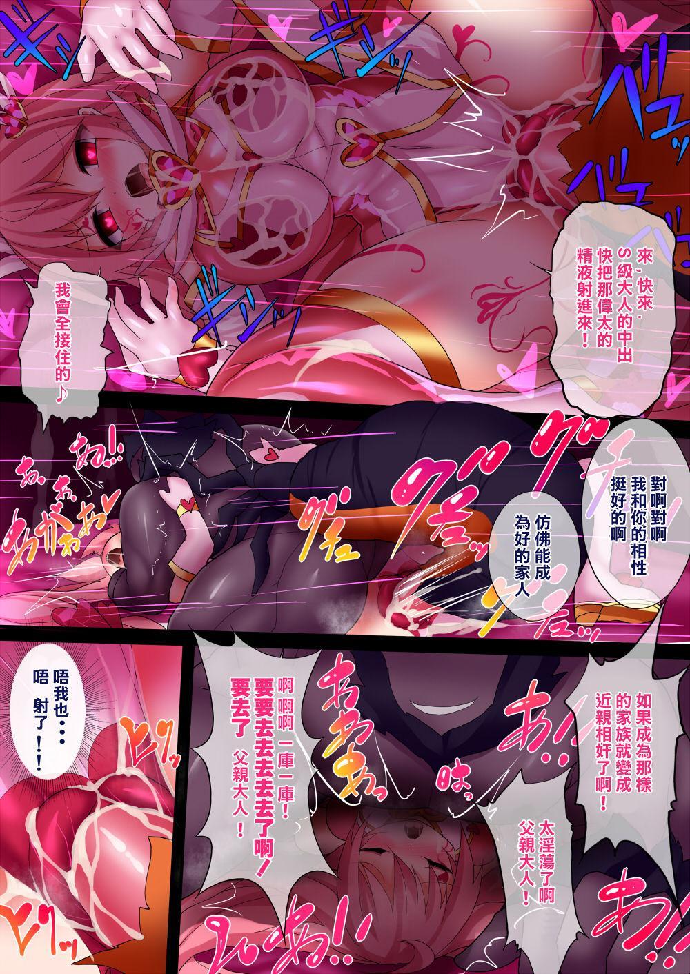 [Makutsutei (Nagai Wataru)] Orgasm Unit EX -Mahou Senshi Akari Ch. 1-5 [Chinese] [这很恶堕 x Lolipoi汉化组] 118