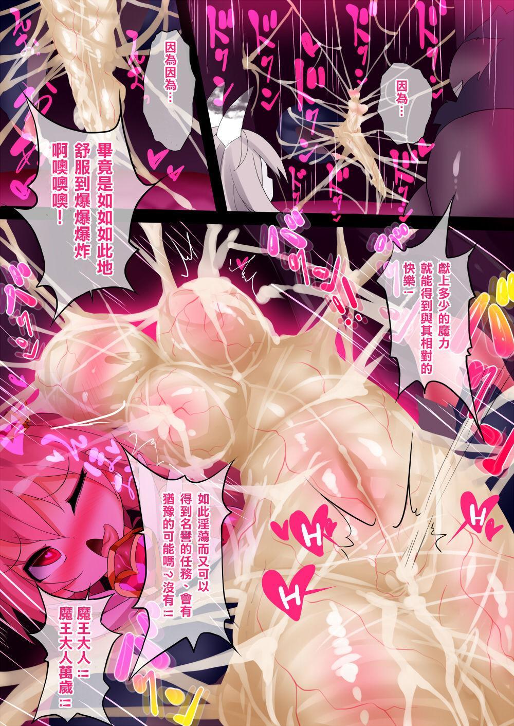 [Makutsutei (Nagai Wataru)] Orgasm Unit EX -Mahou Senshi Akari Ch. 1-5 [Chinese] [这很恶堕 x Lolipoi汉化组] 124