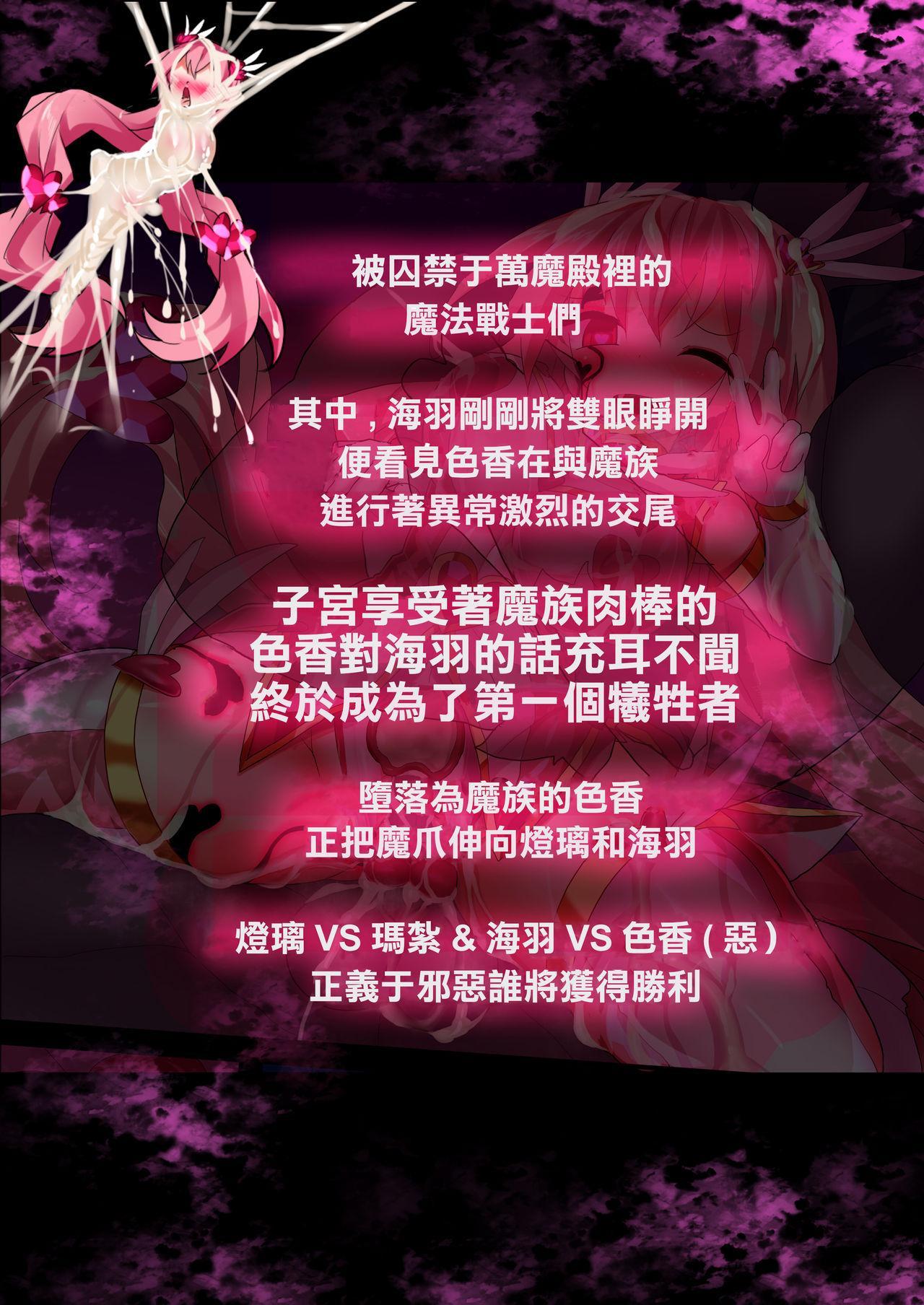 [Makutsutei (Nagai Wataru)] Orgasm Unit EX -Mahou Senshi Akari Ch. 1-5 [Chinese] [这很恶堕 x Lolipoi汉化组] 129