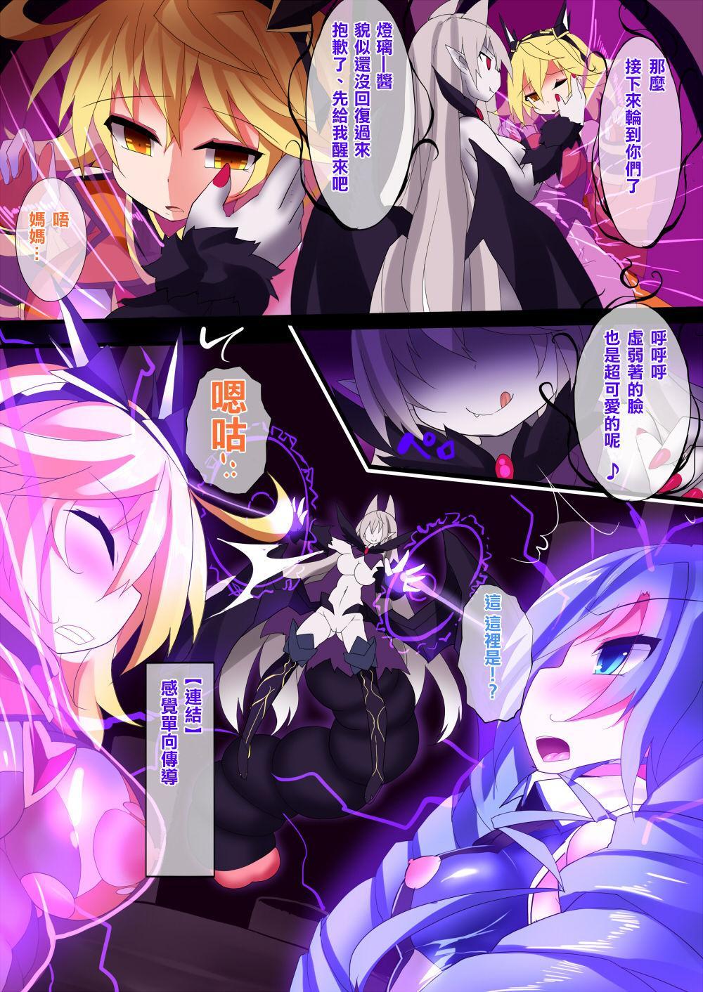 [Makutsutei (Nagai Wataru)] Orgasm Unit EX -Mahou Senshi Akari Ch. 1-5 [Chinese] [这很恶堕 x Lolipoi汉化组] 131