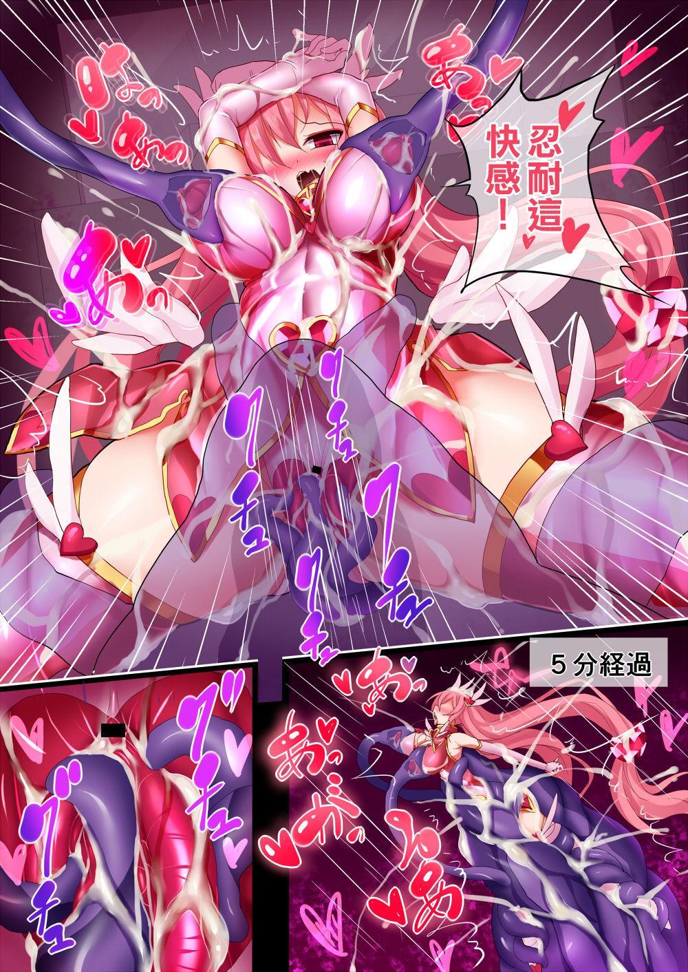 [Makutsutei (Nagai Wataru)] Orgasm Unit EX -Mahou Senshi Akari Ch. 1-5 [Chinese] [这很恶堕 x Lolipoi汉化组] 16