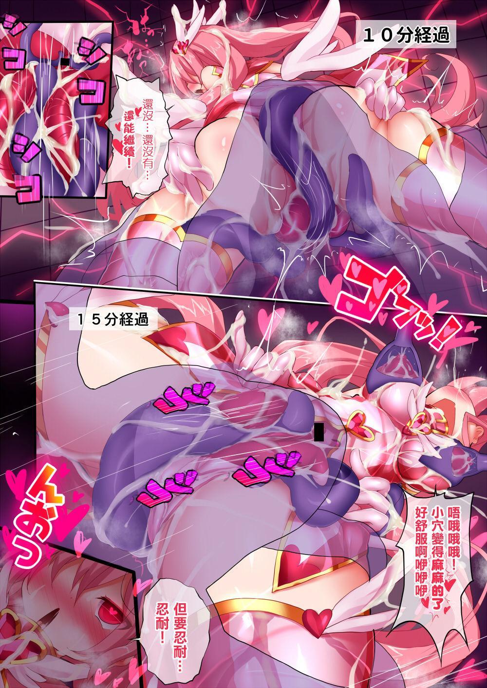 [Makutsutei (Nagai Wataru)] Orgasm Unit EX -Mahou Senshi Akari Ch. 1-5 [Chinese] [这很恶堕 x Lolipoi汉化组] 17