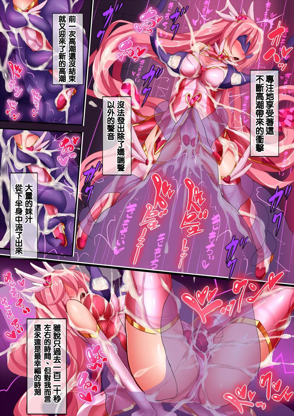 [Makutsutei (Nagai Wataru)] Orgasm Unit EX -Mahou Senshi Akari Ch. 1-5 [Chinese] [这很恶堕 x Lolipoi汉化组] 28