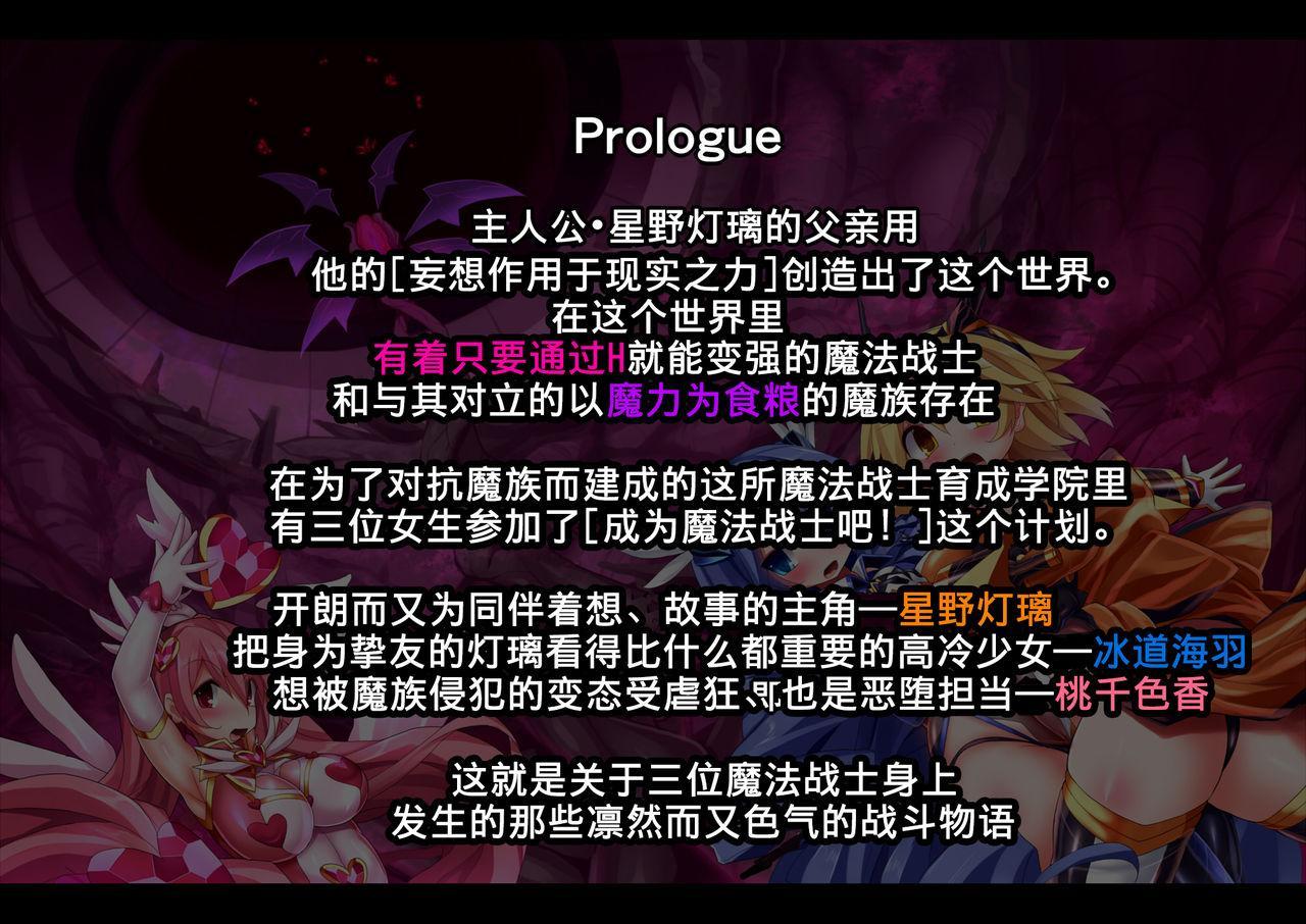 [Makutsutei (Nagai Wataru)] Orgasm Unit EX -Mahou Senshi Akari Ch. 1-5 [Chinese] [这很恶堕 x Lolipoi汉化组] 2