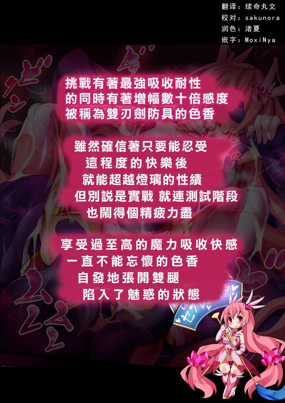 [Makutsutei (Nagai Wataru)] Orgasm Unit EX -Mahou Senshi Akari Ch. 1-5 [Chinese] [这很恶堕 x Lolipoi汉化组] 33