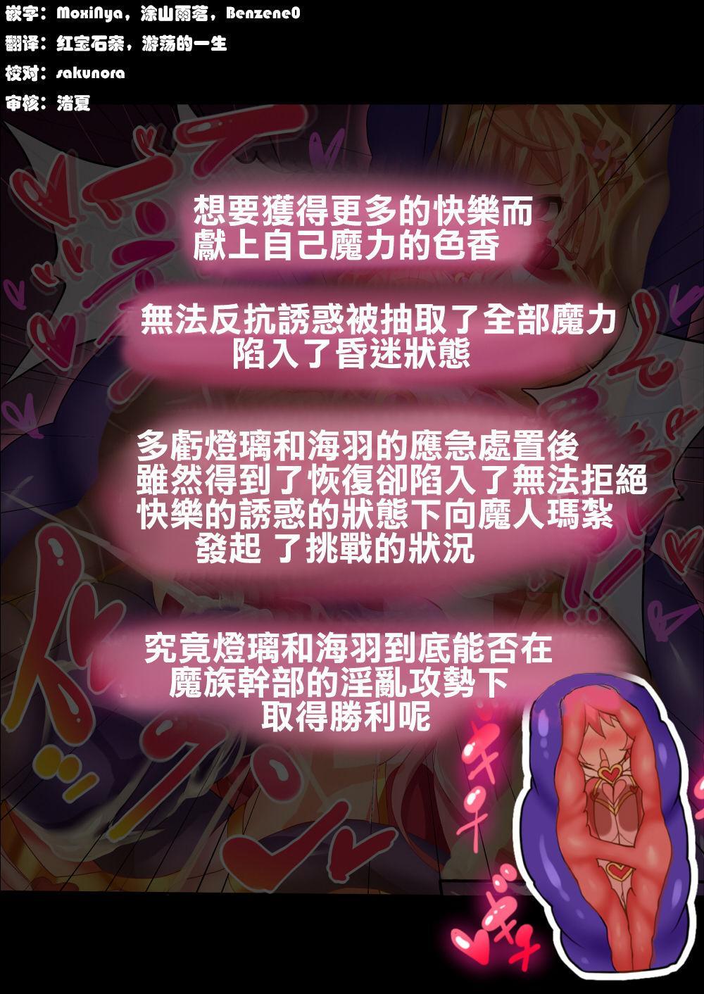 [Makutsutei (Nagai Wataru)] Orgasm Unit EX -Mahou Senshi Akari Ch. 1-5 [Chinese] [这很恶堕 x Lolipoi汉化组] 54