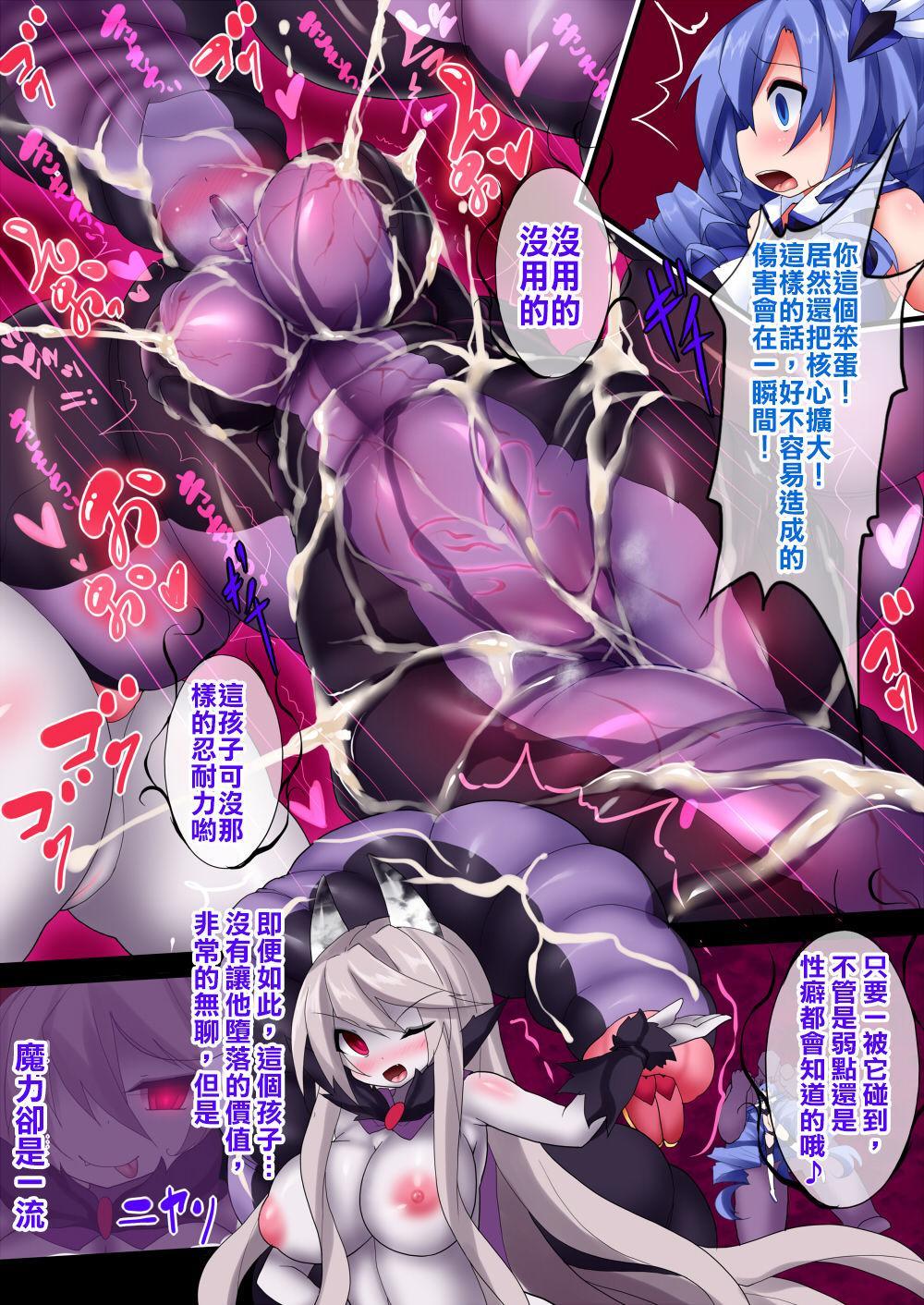 [Makutsutei (Nagai Wataru)] Orgasm Unit EX -Mahou Senshi Akari Ch. 1-5 [Chinese] [这很恶堕 x Lolipoi汉化组] 82