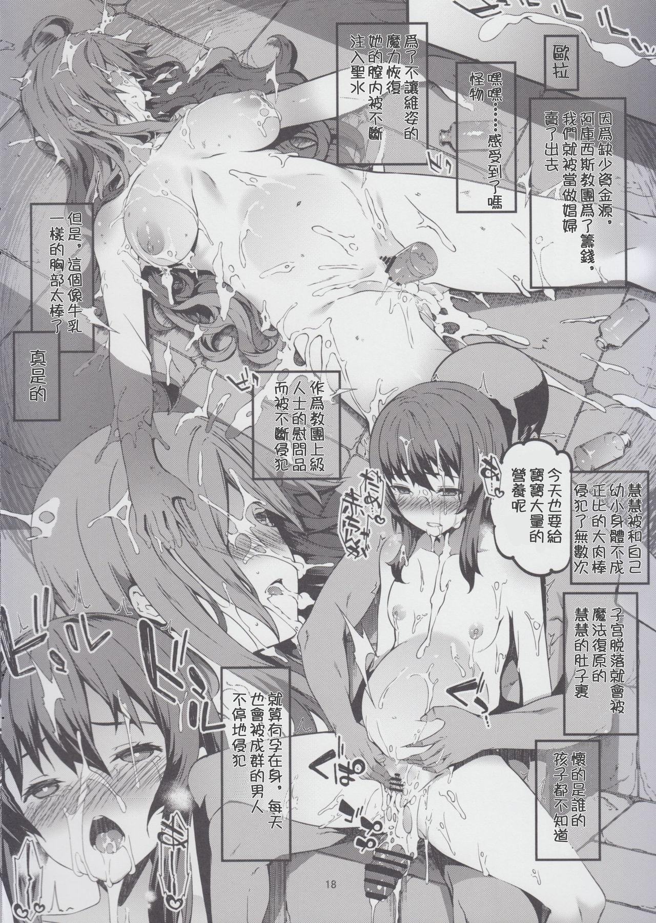 Kono Subarashii Party ni mo Syukufuku o 17