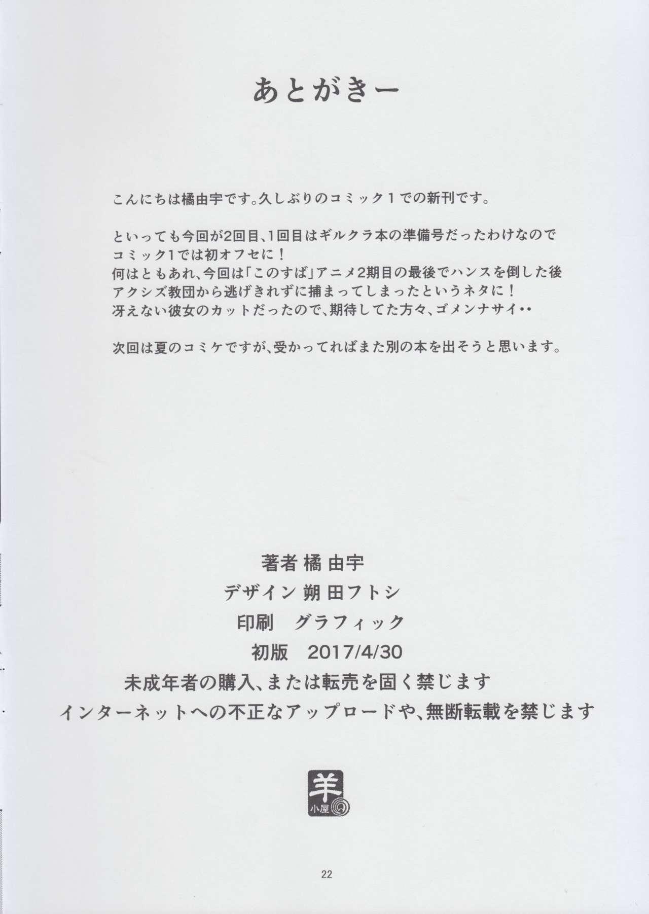 Kono Subarashii Party ni mo Syukufuku o 21
