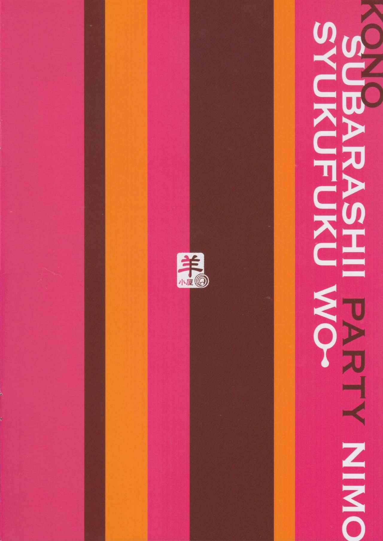 Kono Subarashii Party ni mo Syukufuku o 22