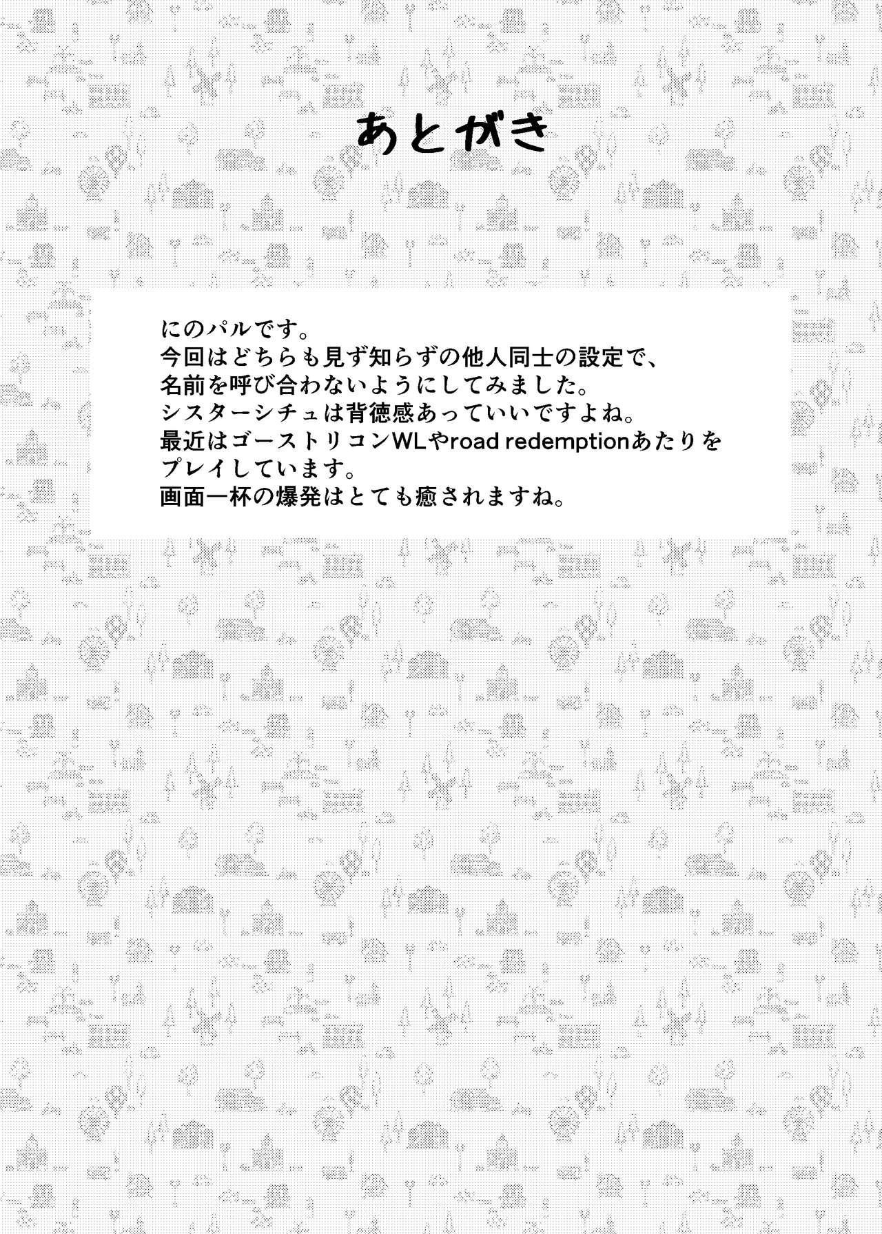 Sister Maki to Kossori Ecchi 23