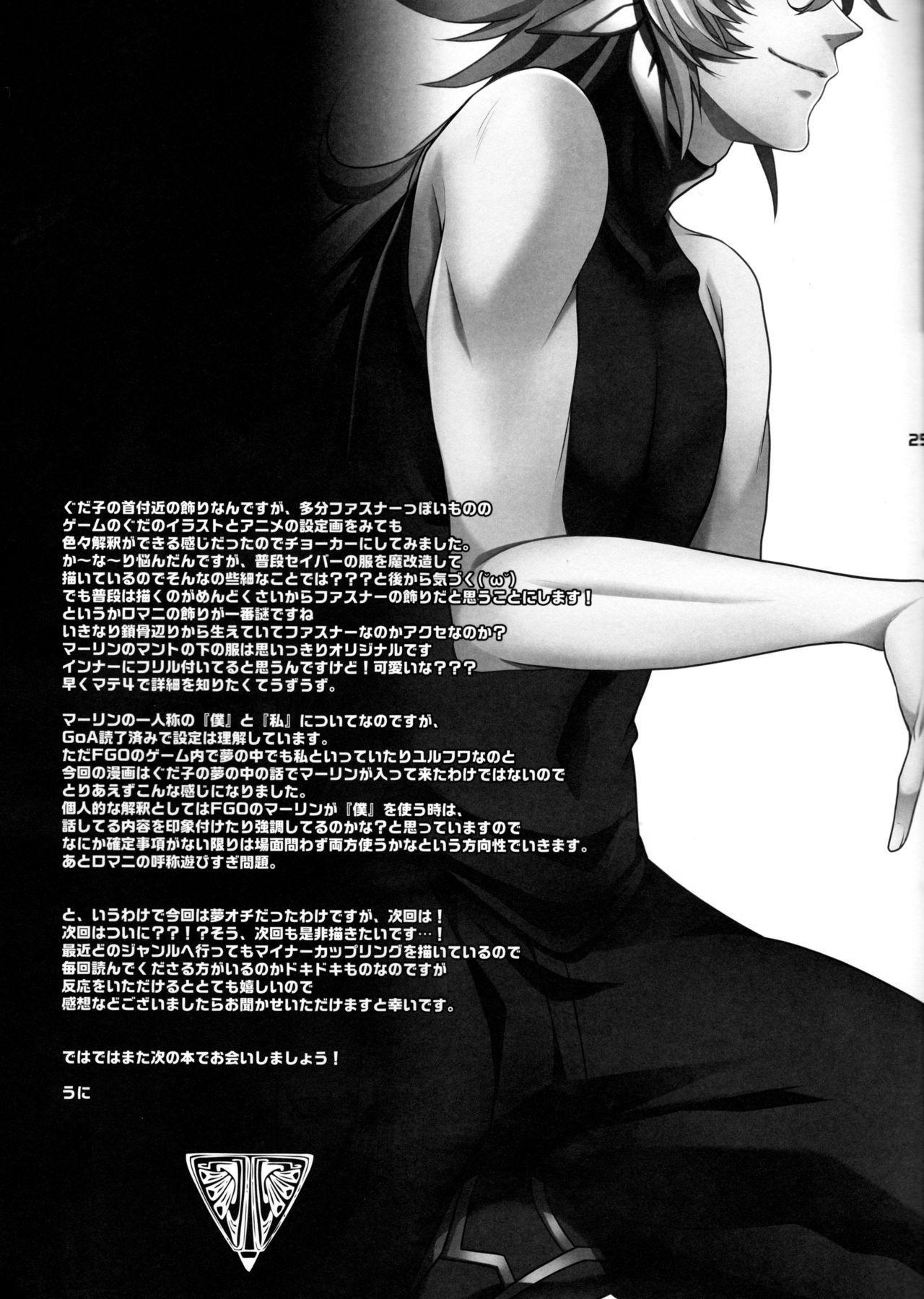 Gudako ga Muma-kun ni Yoshi Yoshi Ecchi Sarechau Hon 23