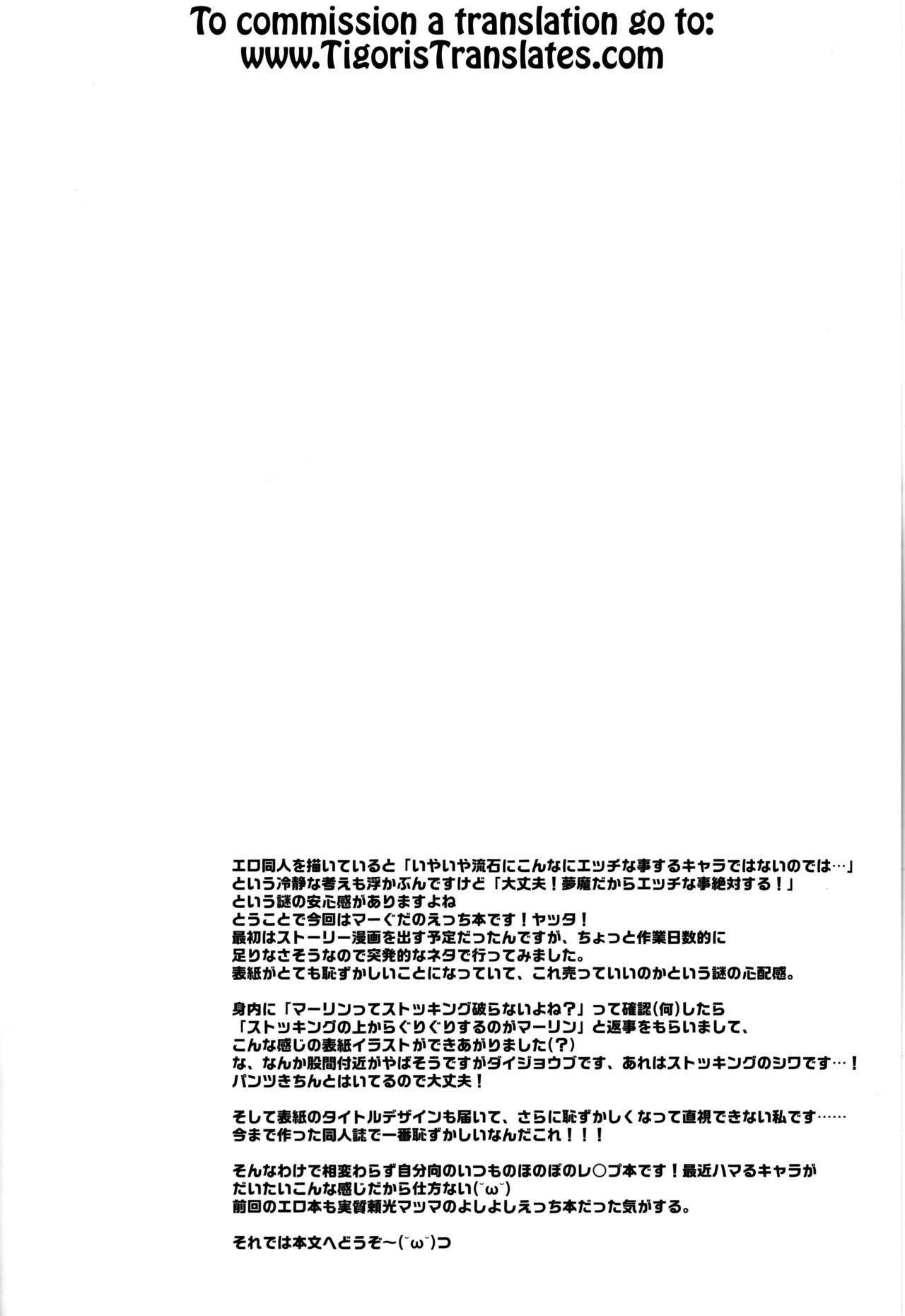 Gudako ga Muma-kun ni Yoshi Yoshi Ecchi Sarechau Hon 2