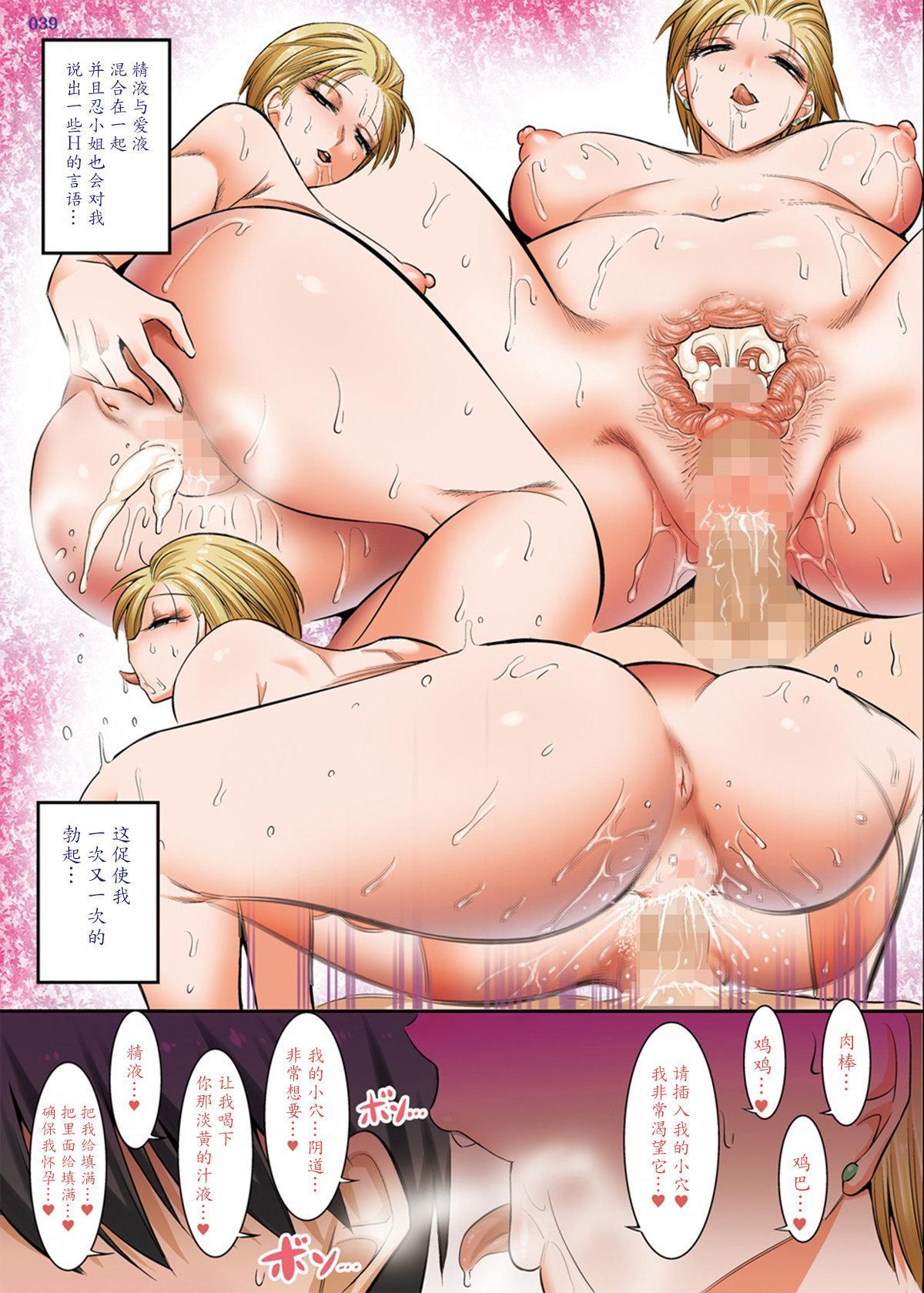Kinotsuyoi Motoyan Mama wa Dogeza ni Yowai 38