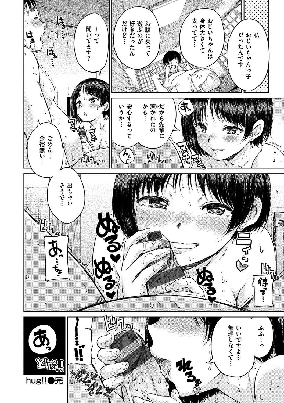 Atatakakute Yawarakakute 157