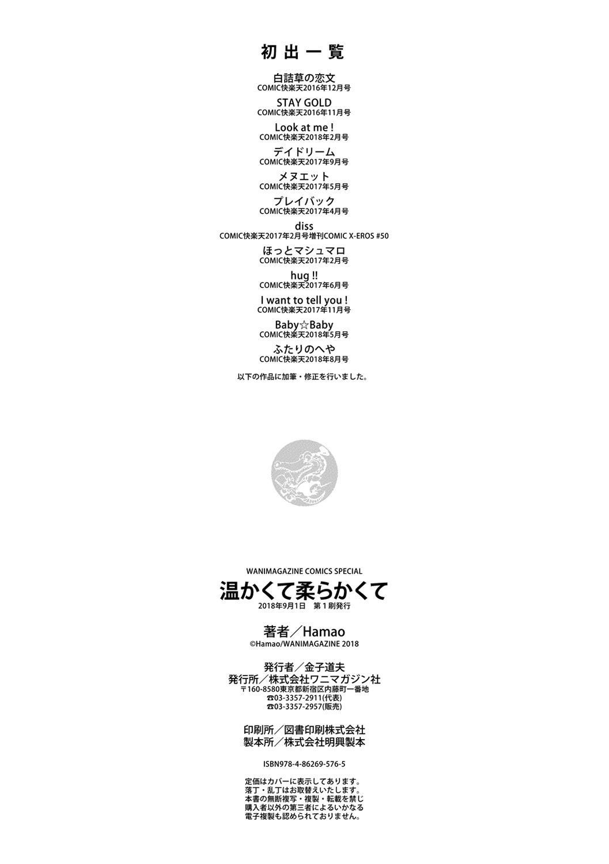 Atatakakute Yawarakakute 211