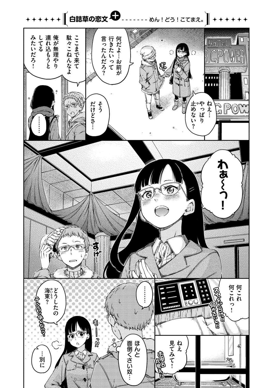 Atatakakute Yawarakakute 38