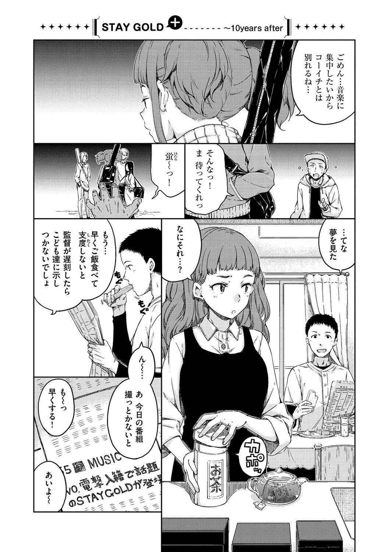 Atatakakute Yawarakakute 39