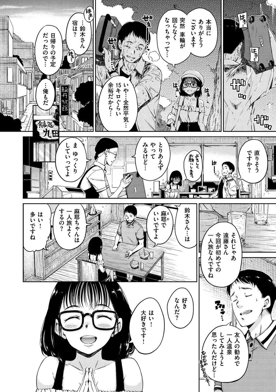 Atatakakute Yawarakakute 57