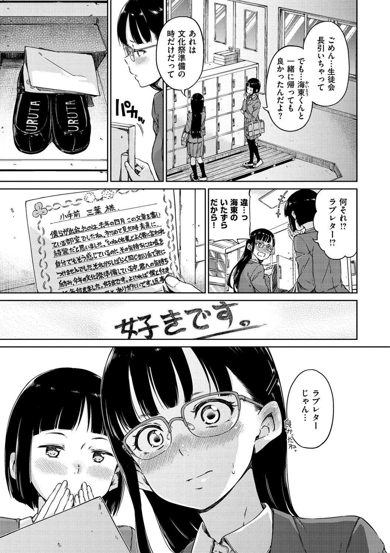 Atatakakute Yawarakakute 6