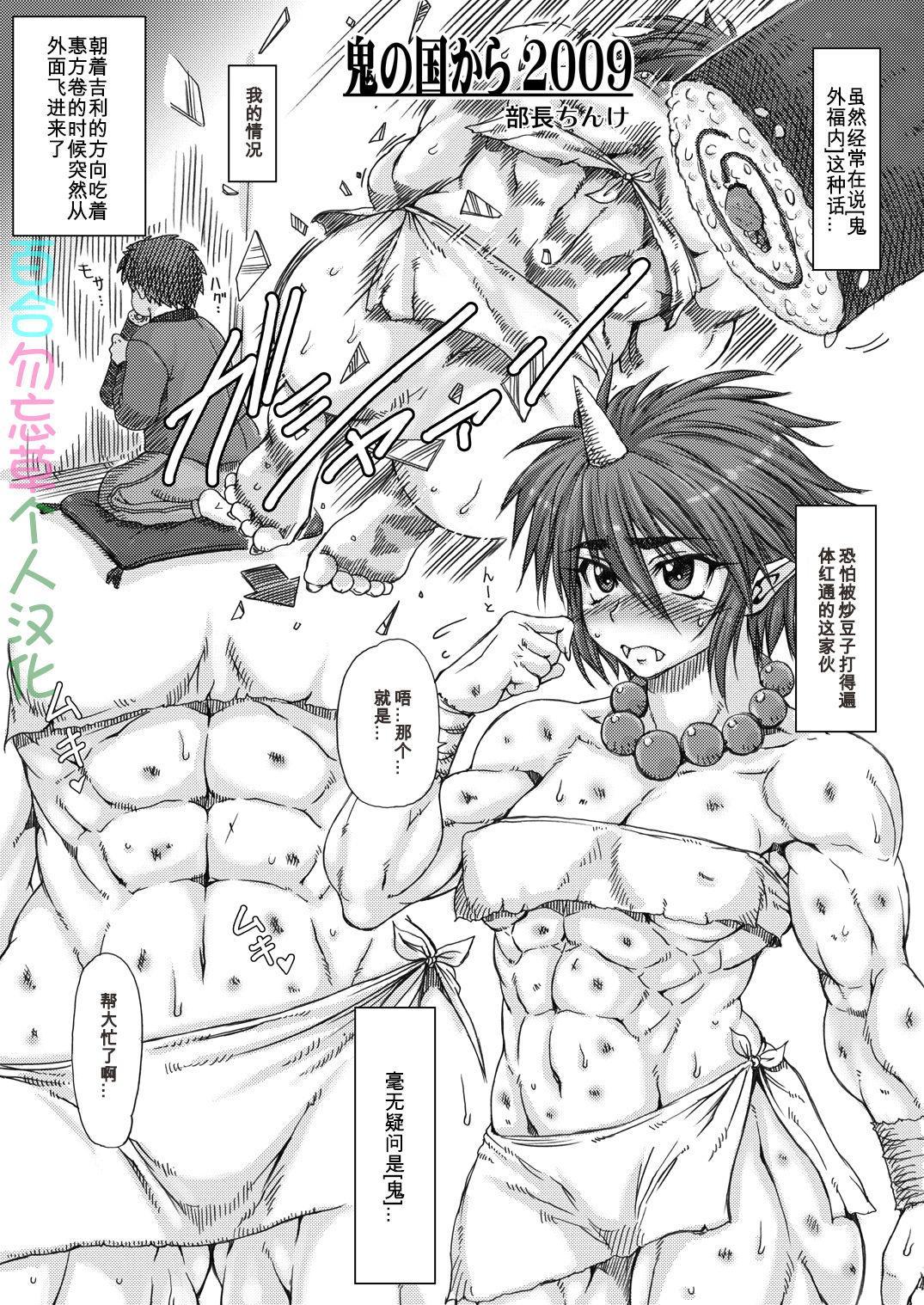 Oni Musume Matsuri 0