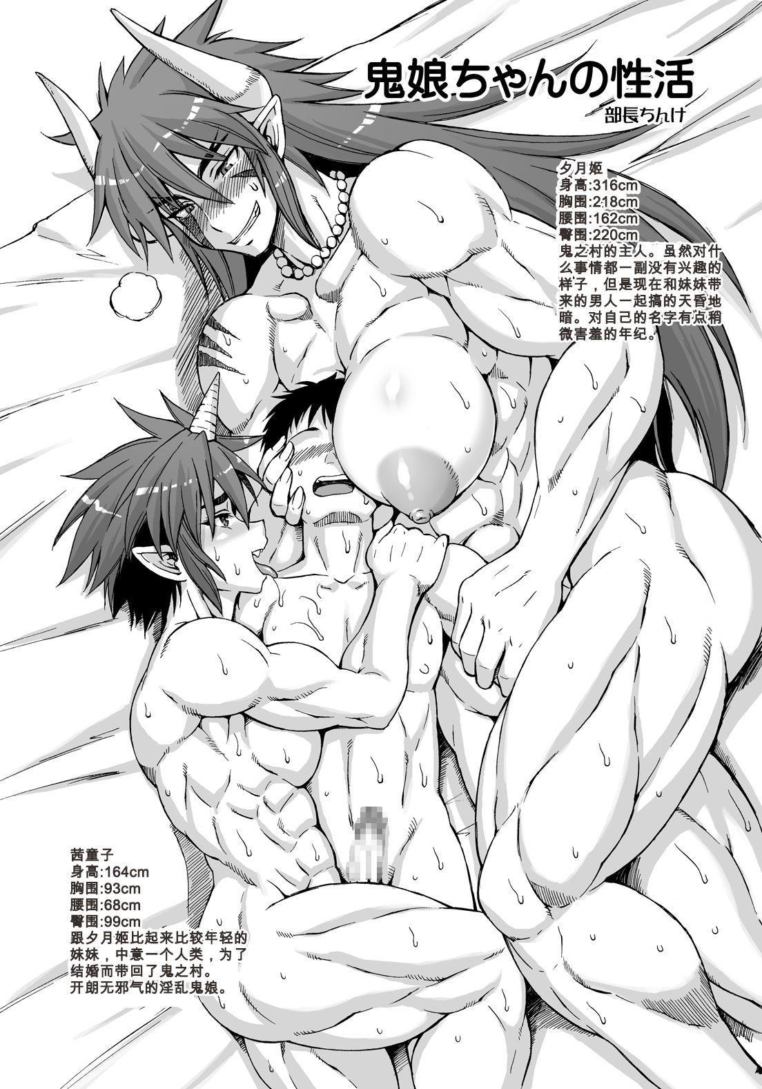Oni Musume Matsuri 18