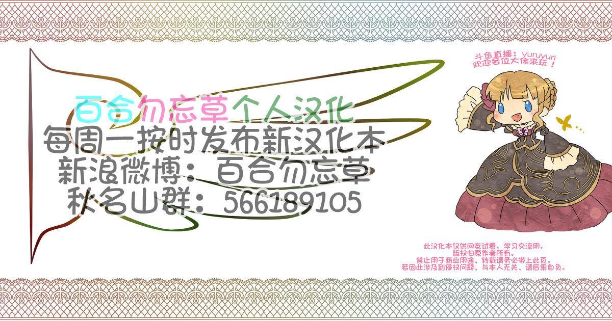 Oni Musume Matsuri 23