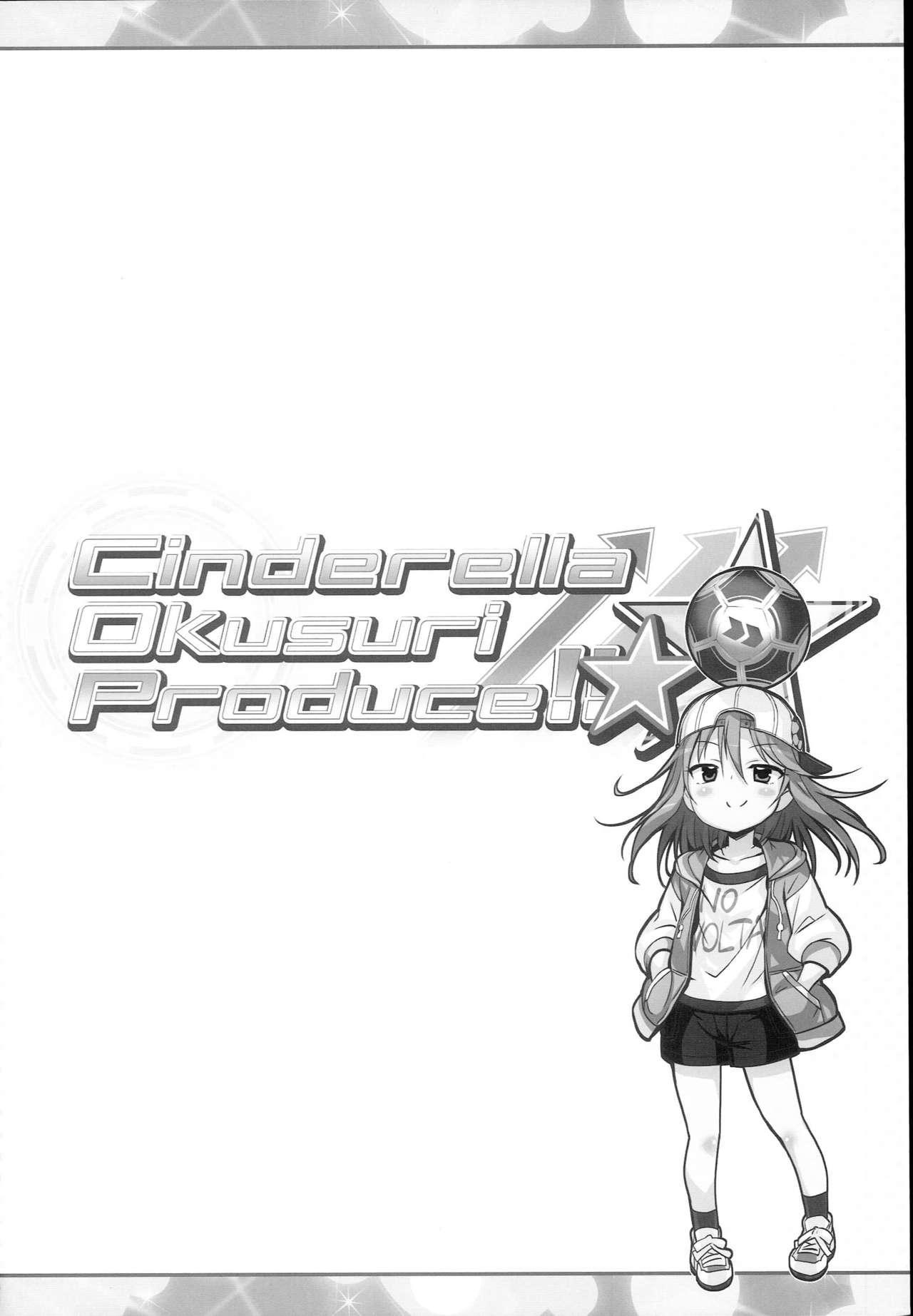 Cinderella Okusuri Produce!! ☆★ 3