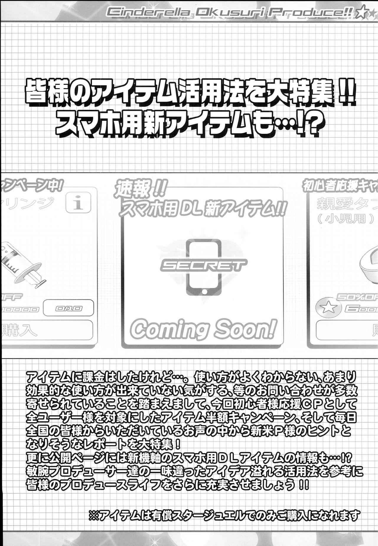 Cinderella Okusuri Produce!! ☆★ 4