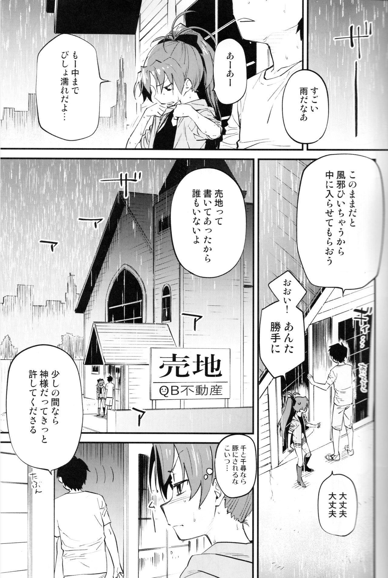 Kyouko to Are Suru Hon 3 1