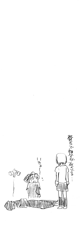 Kyouko to Are Suru Hon 3 31