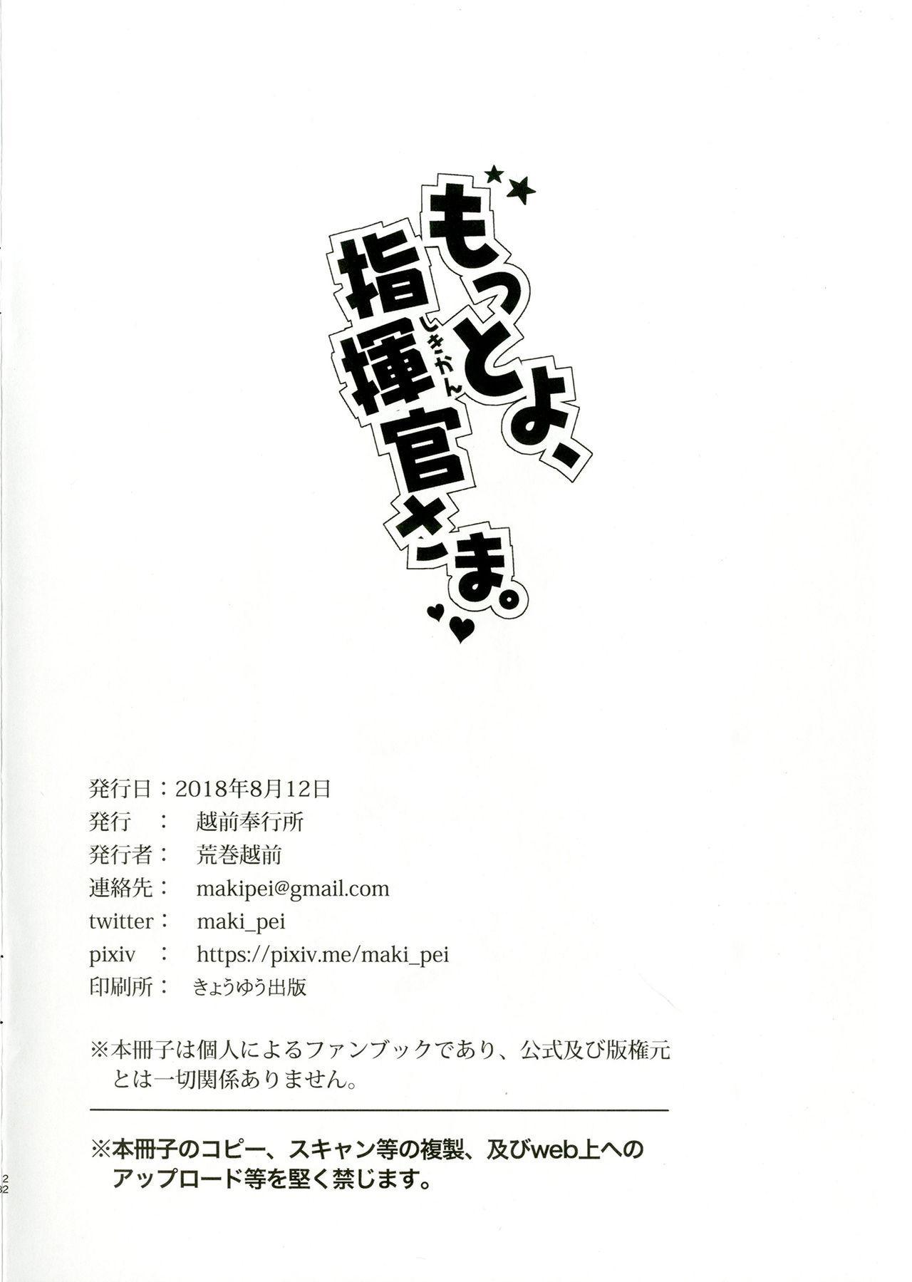Motto yo, Shikikan-sama. 23