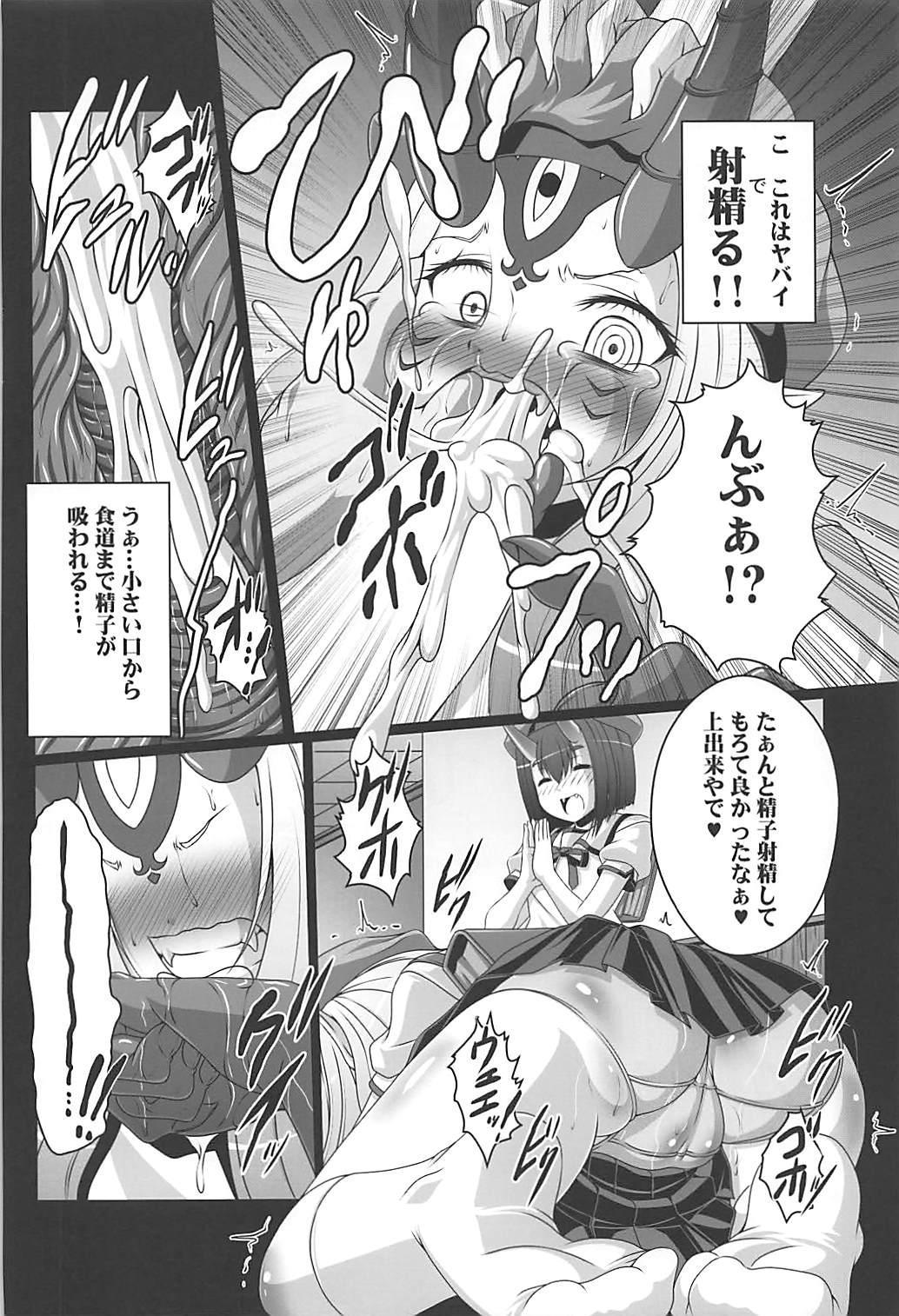 HOBBY`S BLOCK!!27 鬼っ娘コスプレでりばりー 12