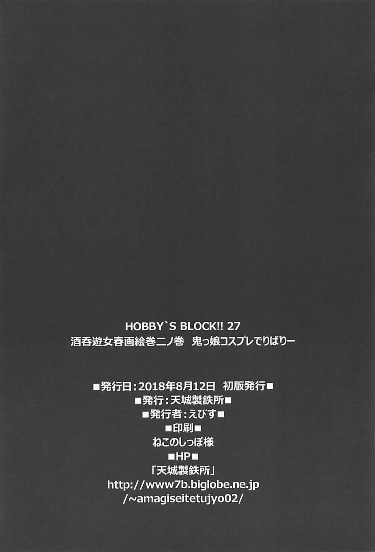 HOBBY`S BLOCK!!27 鬼っ娘コスプレでりばりー 30