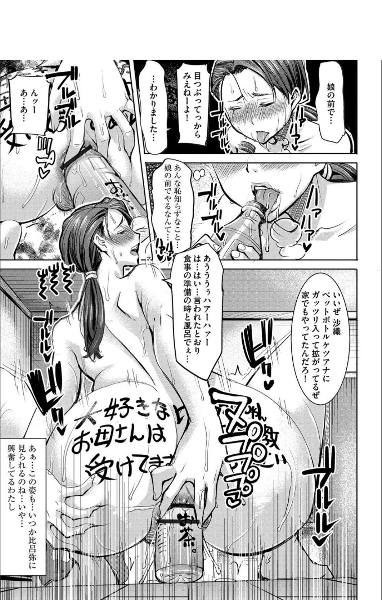 Boku no Kazoku o Sarashimasu + DMM Gentei Tokuten Paper 99