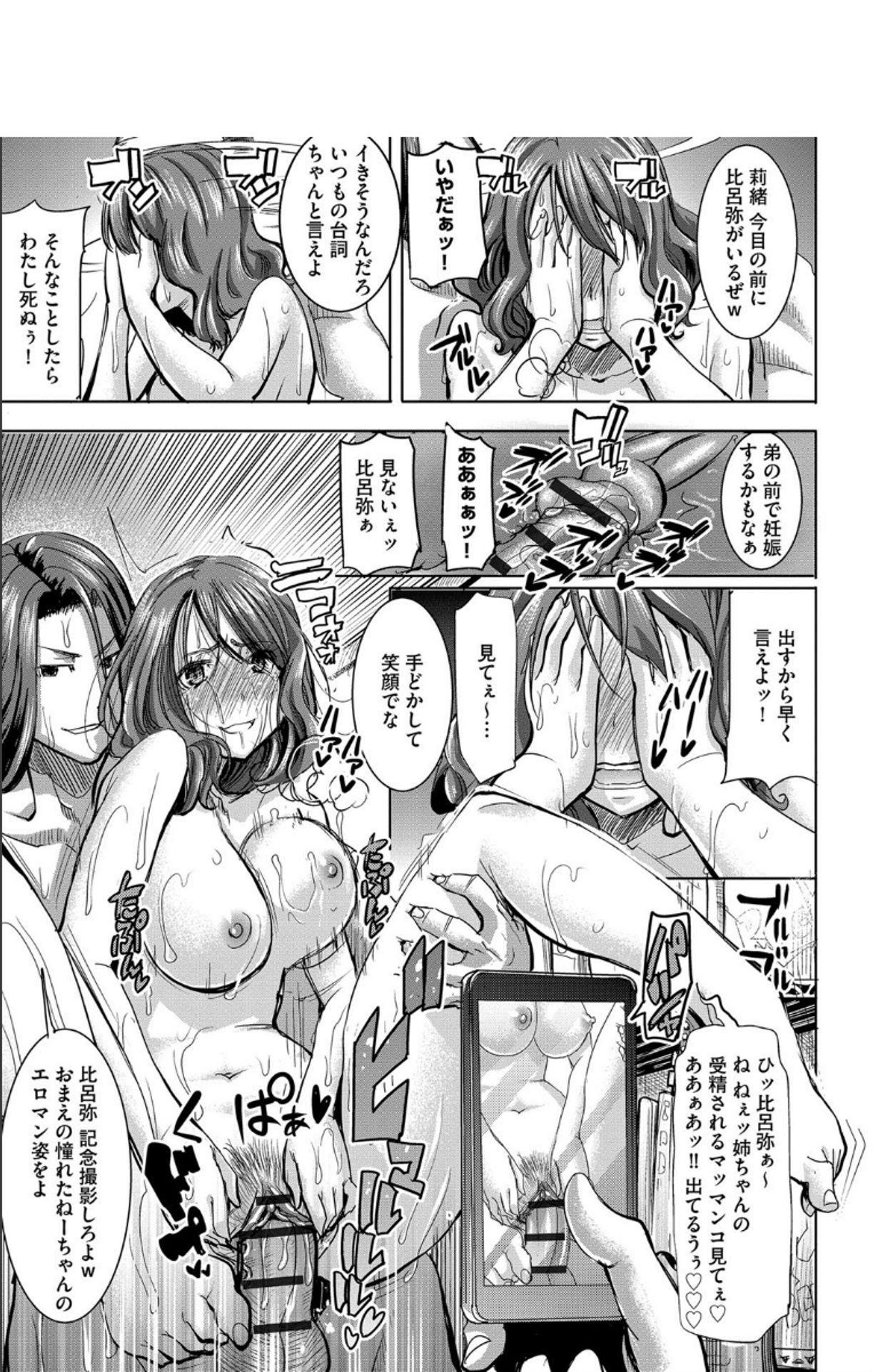 Boku no Kazoku o Sarashimasu + DMM Gentei Tokuten Paper 101