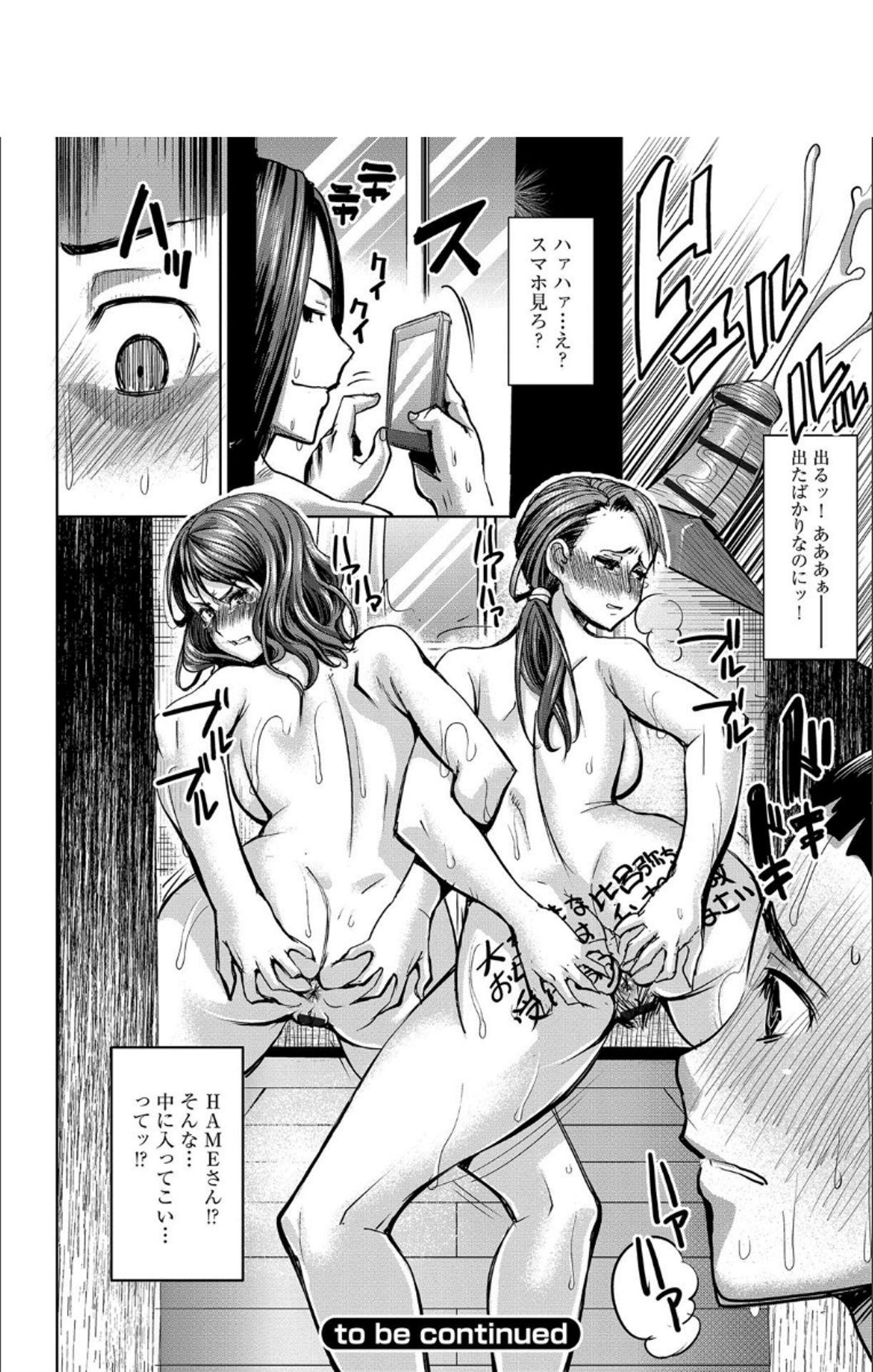 Boku no Kazoku o Sarashimasu + DMM Gentei Tokuten Paper 108